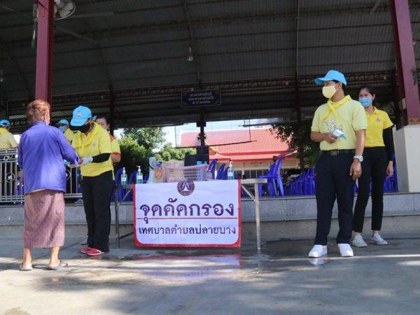 กิจกรรม : มอบถุงยังชีพให้แก่ผู้ที่ได้รับผลกระทบจากการแพร่ระบาดของไวรัสโคโรนา 2019 (COVID-19) โดย มูลนิธิพุทธฉือจี้ไต้หวันในประเทศไทย
